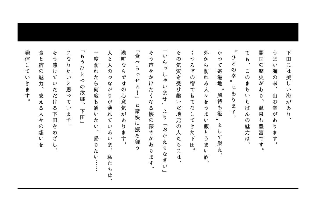 「もうひとつの故郷下田」になりたい